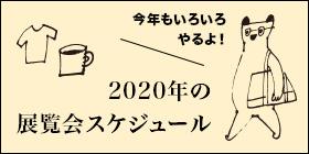 2020年展覧会スケジュール