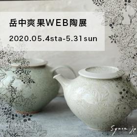 岳中爽果WEB 陶展