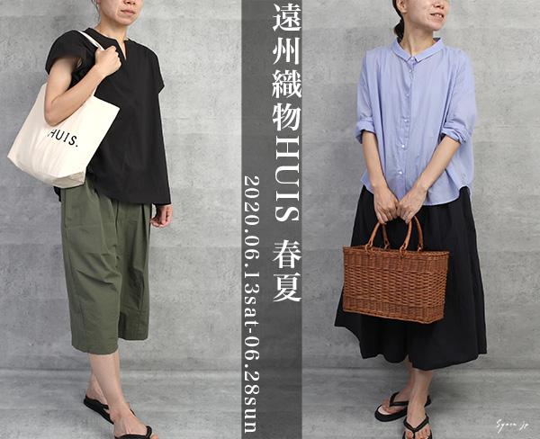 遠州織物HUIS 春夏 展