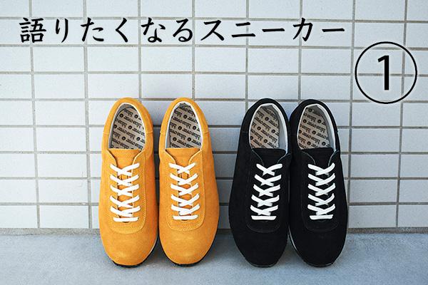 語りたくなるスニーカー(1)- blueover+AROA
