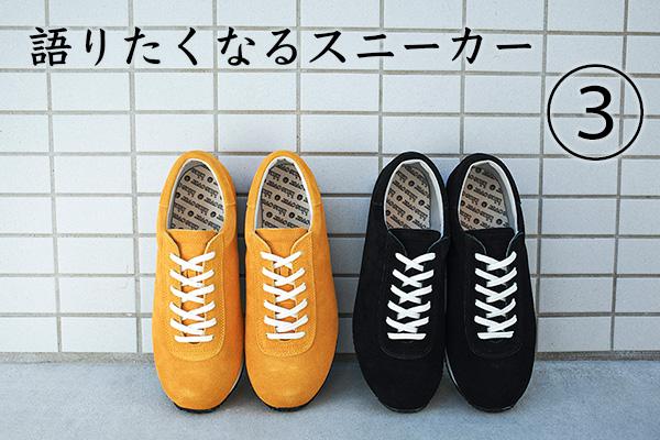 語りたくなるスニーカー(3)- blueover+AROA