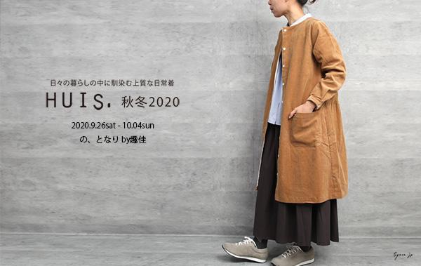 遠州織物 HUIS 2020秋冬 育つ生地