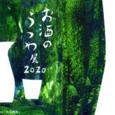 お酒のうつわ展2020