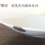 拭き漆による食器メンテナンス・基礎編