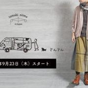 tamaki niime × 趣佳 「てん・てん」(2021秋冬展)