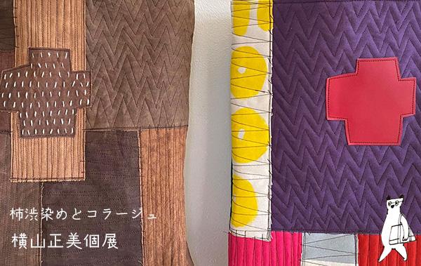 柿渋染めとコラージュ 横山正美個展